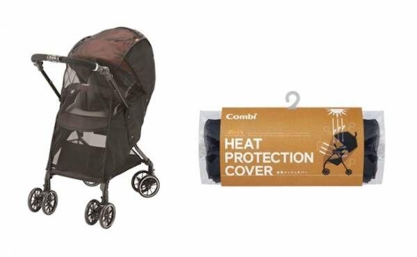 ラクに熱中症から赤ちゃんを守る!コンビのベビーカー専用日よけカバー【ラクに楽しく♪特集】