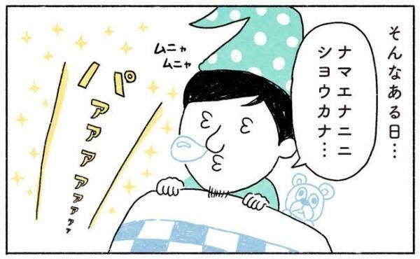 YUDAI9℃名づけ13-3