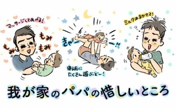 「パパ…それ惜しい!」新米パパがやってしまった惜しい育児実録3選
