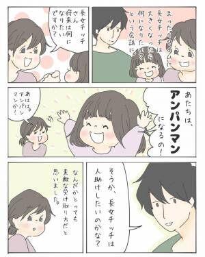 パパの愛情深み!長女チッチの夢は「アンパンマン」しかし父の解釈は?!