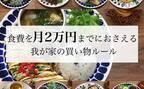 【手取り21万円】3人家族で食費を月2万円に抑えるルール