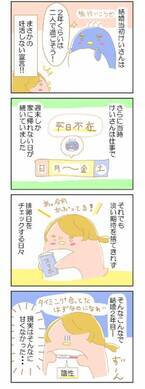 ショック……夫の妊活しない宣言!!【赤ちゃんがやってくる!第2話】
