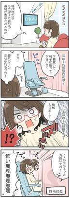 「でた!脚パカーンさせられるヤツ!」人生初の内診台とエコーに衝撃!