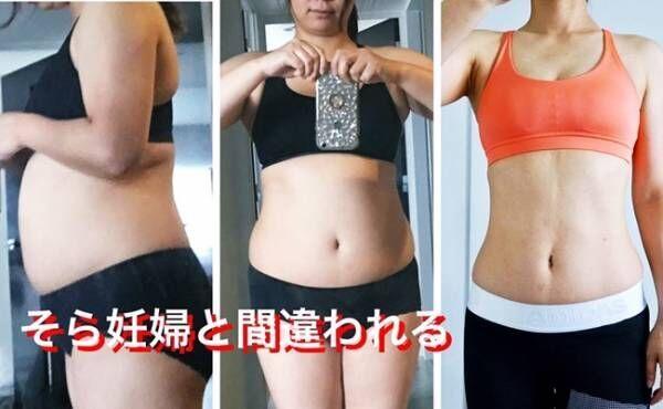 78kgから20kg減!XLサイズの私がやせるまで【ダイエット成功談】