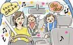 車を嫌がるぐずりが劇的改善!長距離移動もできるようになった3つの方法