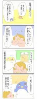 えっ?すご!!夫の起こしたミラクル【赤ちゃんがやってくる!第3話】