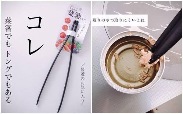 キッチン菜箸トング