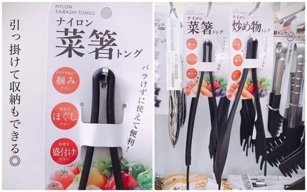 ナイロン菜箸トング