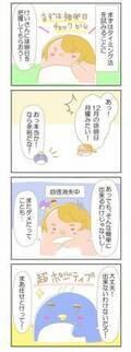 タイミング+ポジティブ=妊娠?!【赤ちゃんがやってくる!第4話】