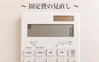 【家計改善】電気代・水道代・保険料の見直しで年間68,000円削減!