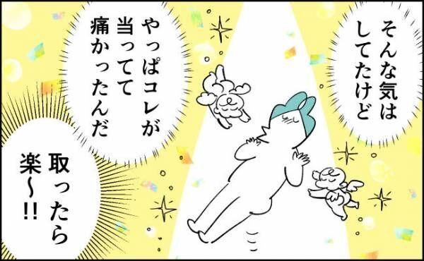 【んぎぃちゃんカレンダー76】