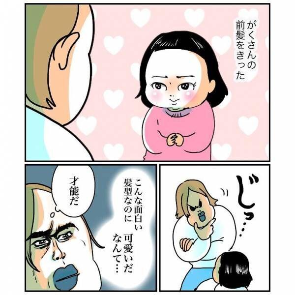 あぁ笑える!娘のぱっつん前髪がかわいくて…!?ブブさん #育児マンガ