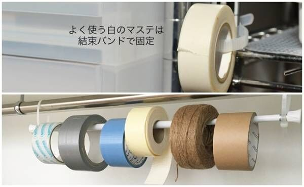 テープ類の収納