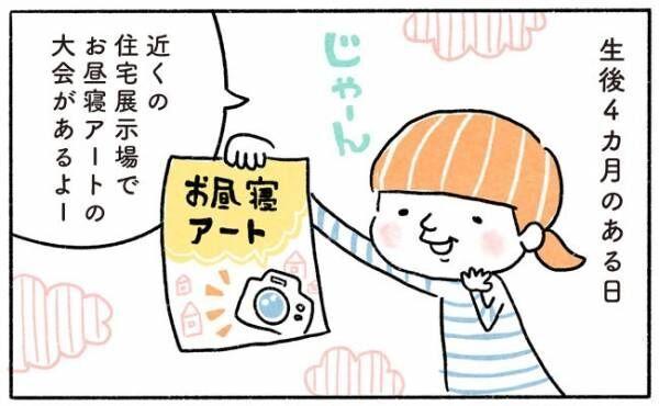 YUDAI9℃お昼寝アート22-1