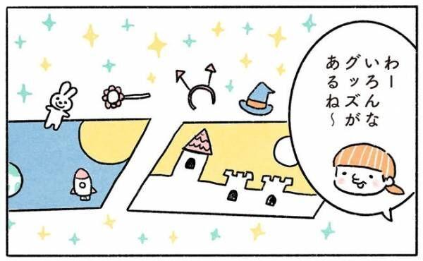 YUDAI9℃お昼寝アート22-2