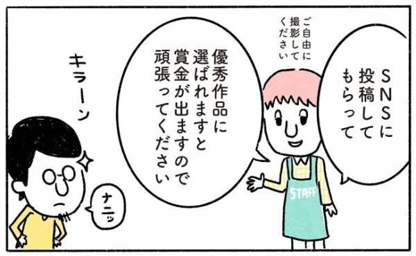 YUDAI9℃お昼寝アート22-3