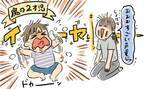 魔の2歳児! 子どものイヤイヤ期に感じた3つの悩みと対応策【体験談】