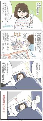 「何度寝たことか…」ポロリもあるある。妊活のために始めたこと②