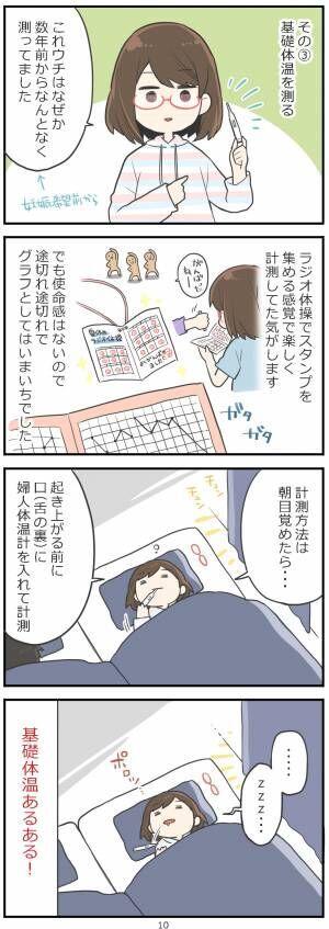 「妊活レベル1 まっふの冒険記」第10話