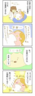 ドキドキ……いざ初めての健診へ!【赤ちゃんがやってくる!第8話】