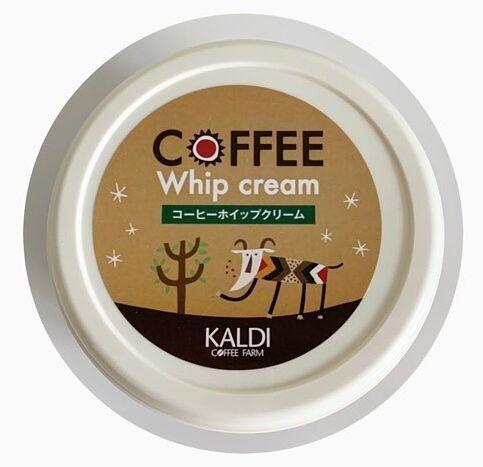 カルディのコーヒーホイップクリーム