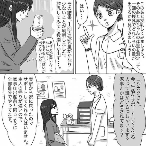 「本当はつらい…」助産師の言葉に救われ号泣…!ニシカタ体験談24