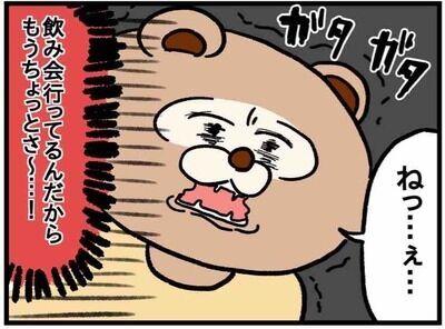 産後クライシス?!イライラ爆発寸前!【ねこたぬのはじめて育児35】