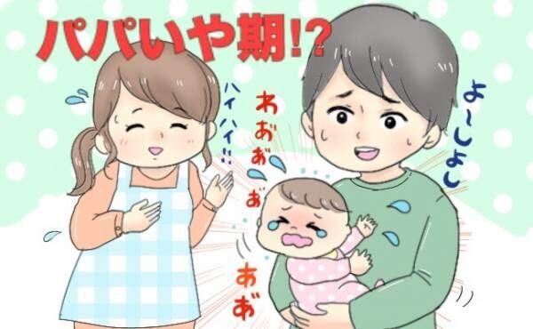泣いている赤ちゃんに困っているパパとママ