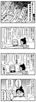 助けてください!ドタバタ産院探し(1)【ママならぬ日々5】