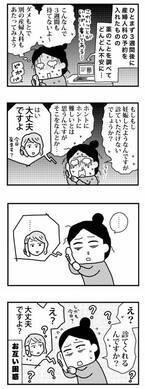 助けてください!ドタバタ産院探し(2)【ママならぬ日々6】