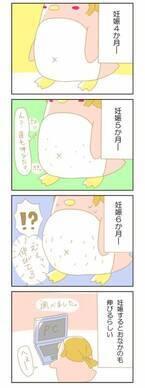 は、腹毛が生えてる~~!!【赤ちゃんがやってくる!第13話】