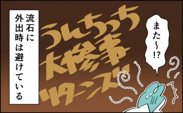また?!超高確率で命中するジンクス【んぎぃちゃんカレンダー96】