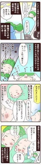 無事に生まれればそれでいい…男女双子ついに誕生 #双子出産体験談 8