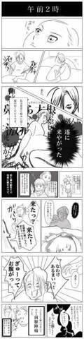 「陣痛キター!!!」と思ったのに…?!|芸子の出産レポ1