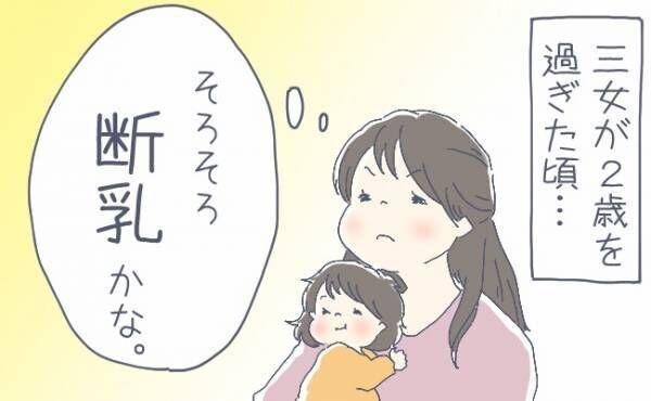 2歳以降の断乳