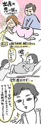 「は?何言ってんの?」お産進まなすぎてブチギレ! #出産体験談 2