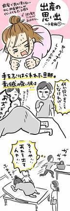「やめて~!」出産中、夫の予想外の行動で赤っ恥! #出産体験談 4
