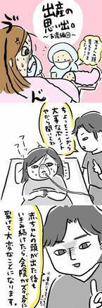 怖ッ!会陰がズタズタになる、だと?長い陣痛に耐え… #出産体験談 6