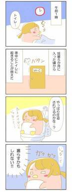 真夜中…マタニティトラブル発生!【赤ちゃんがやってくる!第16話】