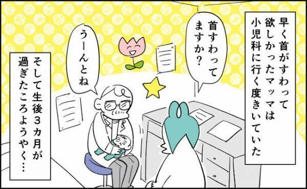 生後2カ月、めっちゃ気になってたこと【んぎぃちゃんカレンダー100】