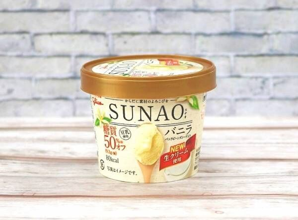 SUNAO(スナオ)アイス