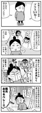 おそるべし!臨月のラストスパート!【ママならぬ日々18】