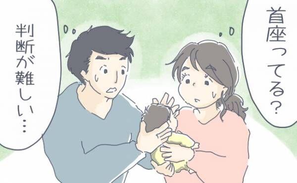 「赤ちゃんの首、すわってる?」小児科の先生に聞いた判断方法【体験談】