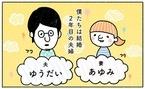 妊娠判明! いい旦那になりたい……【奥さんと子どもに好かれたい!1】 #ベビカレ春のマンガ祭り