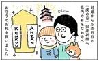 妊娠5カ月目、戌の日からの日課【奥さんと子どもに好かれたい!2】 #べビカレ春のマンガ祭り