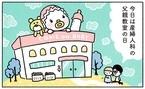 いざ!父親教室へ!まさかの赤っ恥!【奥さんと子どもに好かれたい!3】 #べビカレ春のマンガ祭り