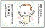 子どもの誕生! 伸びしろ発見!【奥さんと子どもに好かれたい!5】 #べビカレ春のマンガ祭り