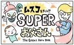 SUPERお父さんになる!【奥さんと子どもに好かれたい!6】 #べビカレ春のマンガ祭り