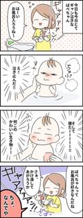 わが子はお風呂好き?【ぽちまる、日々ギャン泣きされてます。2】 #べビカレ春のマンガ祭り