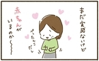 妊娠報告はまだ……でも言いたい!【はたこのニンプあるある日記2】 #べビカレ春のマンガ祭り